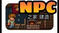 星奇泰拉瑞亚1.3 第2集:建设NPC的家,骚气星奇回来咯!