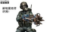 【丹雅视频】CSOL新枪震地者评测!可以说是一把红电锯了!