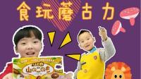 汪汪队吃宝宝贝贝日本食玩DIY蘑菇力