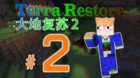 Terra Restore2 大地复苏2 村庄里能带的都带走!#savage#