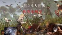 (星云)战锤2凡人帝国传奇木精灵-修仙实况
