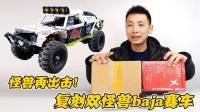 【月光砖厂】撞就碎系列! 复刻LEGO科技组双怪兽baja赛车
