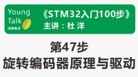 STM32入门100步(第47步)旋转编码器原理与驱动