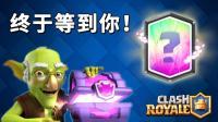 皇室战争34 终于等到你, 破产也愿意! 小宝趣玩Clash Royale