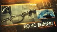 FG42自动步枪『COD二战』武器指南系列VOL.10