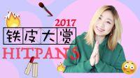 2017 HITPANS   铁皮大赏   彩妆用空空