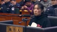 杭州保姆纵火案一审宣判莫焕晶被判死刑