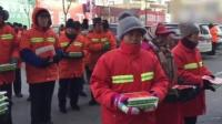 300名志愿者为环卫工送年夜饺子