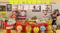 晚安玩具熊Vol.28——跟超级飞侠萌鸡小队一起做年夜饭