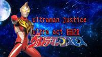 【黑猫上传】069 杰斯提斯奥特曼act自改 ultraact高斯奥特曼 玩具模型食玩 dx软胶