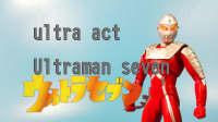 【黑猫上传】033 赛文奥特曼actshf  ultra act 奥特曼玩具 模型 赛文奥特曼 扭蛋 食玩