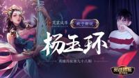 【瓶子解说】王者荣耀杨玉环视频教学