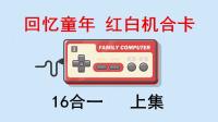 【笨熊解说】回忆童年, 红白机合卡16合一(上集)