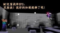 【怪盗雨】mc色盲战争EP2: 双胜诶! 说好的知道规律呢!