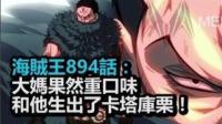 海賊王894話: 大媽果然重口味, 和他生出了卡塔庫栗!