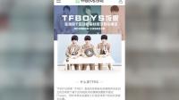 """TFboys发行区块链概念""""饭票""""?官方辟谣:未授权"""