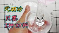 无硼砂, 无小苏打, 无护理液, 只要盐和胶水就能做出透明的史莱姆