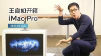 人生有多少个八年? 王自如开箱iMac Pro