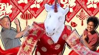 带着老外过春节 拜年春联福气到 没有红包 也能算跨年?