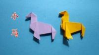 儿童手工折纸小动物 简单的小马折法