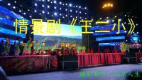 2018年钱塘镇春节联欢晚会节目: 情景剧《王二小》, 演出者: 钱塘镇 小学, 制作者: 比乐人生