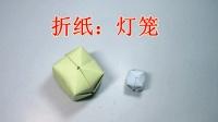 简单的手工折纸教程: 灯笼的折法