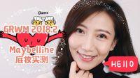【Miss沐夏】GRWM+Maybelline底妆实测 | Makeup