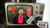 青年作家、魅力中国杂志编辑: 贾玉森, 应邀参加5星首届文学春晚