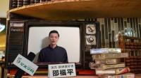 青年演员、诗歌朗诵爱好者: 邵福平应邀参加5星文学网首届文学春晚