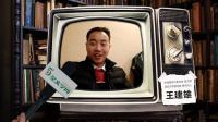 知名诗人、中青协副主席: 王建雄应邀参加5星文学网首届文学春晚