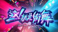 《这!就是街舞》提档2月24日 明星队长率领百名舞者强势来袭