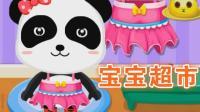 宝宝巴士动画片02 宝宝超市 宝宝巴士亲子游戏