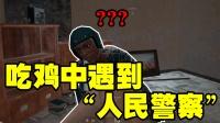 """【国基网骗】吃鸡中遇到""""人民警察""""是怎样的体验?"""
