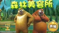 怪叔叔游戏解说: 熊出没森林美容所亲子小游戏