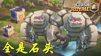 皇室战争39 新春挑战全是石头, 神箭游侠18天后见! 小宝趣玩Clash Royale