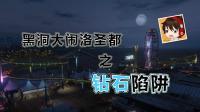 【黑洞】GTA5短剧丨黑洞大闹洛圣都之钻石陷阱