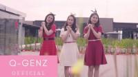 [2019新年歌曲必听] Q-Genz 巧千金 2018 贺岁专辑 [满满丰盛]《人逢喜事精神爽》