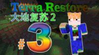 超巨大古代遗迹被发现! 【Terra Restore2 大地复苏2】#savage#