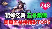 王者荣耀周周五杀榜TOP5第248期: 年度巨献貂蝉经典五杀集锦