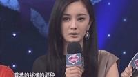 杨幂曾犀利点评李晨胡歌冯绍峰: 李晨是我的择偶标准