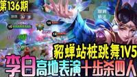 王者荣耀每日TOP5: 貂蝉站桩跳舞1V5, 李白十步杀四人!