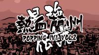 马鑫VS任彬彬(win) 16进8 热血兰州 vol.2 popping 1v1