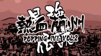 朱勇臣VSICE(win)|16进8|热血兰州 vol.2 popping 1v1