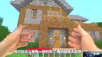 我的世界: 真人版, 你猜是哪个熊孩子炸了城堡