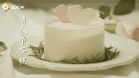 今天这份情人节蛋糕, 正如恋爱中那纯净的甜蜜!