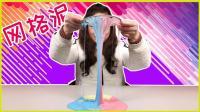 网格泥视频水晶泥制作方法怎么做水晶泥玩具做法玩法制作视频教程
