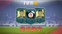 """【一球】FIFA18 幸运数字 #00 """"规则"""""""