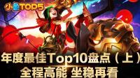 小鱼Top5: 年度最佳Top10盘点(上)全程高能 坐稳再看