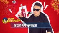 徐老师新年特别视频: 工作室日常大揭秘