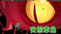 【逍遥小枫】大结局! 对战史前大章鱼!   星界边境#24